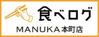 MANUKA本町店 食べログ