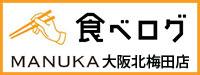 MANUKA大阪北梅田店 食べログ